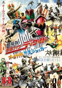 All Rider VS Dai-Shocker DVD
