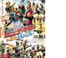 Kamen Rider Decade: All Riders vs. Dai-Shocker