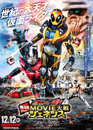 Kamen Rider × Kamen Rider Ghost & Drive: Super Movie War Genesis