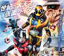 Kamen Rider × Kamen Rider Ghost & Drive: Super Movie War Genesis