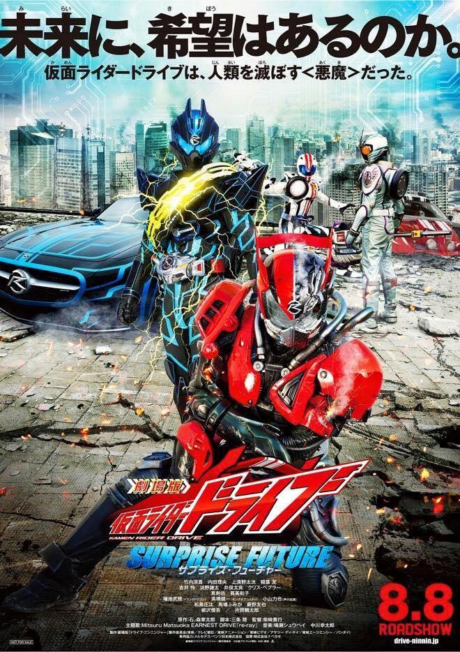 Kamen Rider Gaim The Movie a Movie For Kamen Rider Drive