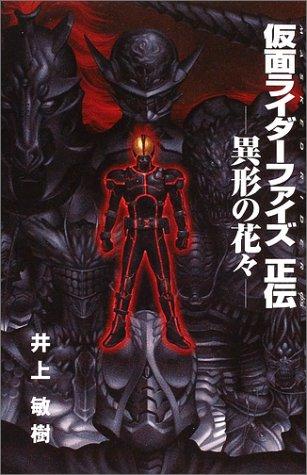 Kamen Rider Faiz Seiden: Deformed FlowersFan Feed