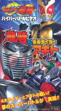 Ryuki Hyper Battle
