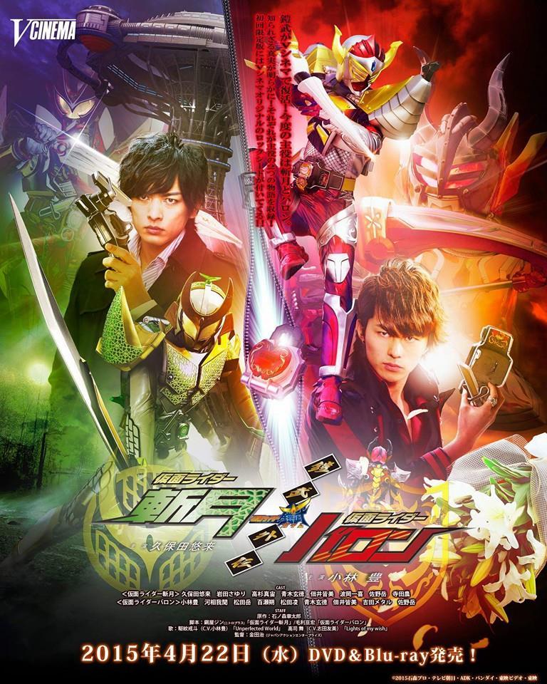 Kamen Rider Gaim The Movie a Movie For Kamen Rider Gaim