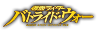 Battride War logo