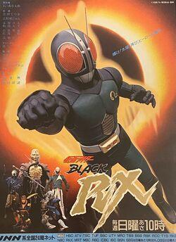 Kamen rider black rx title banner