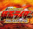 Pachinko Kamen Rider: Full Throttle