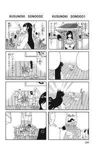 Kusunoki After01