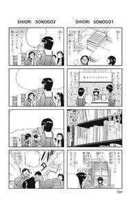 Shiori After01