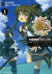 Kancolle-torpedo squadron chronicle-vol1
