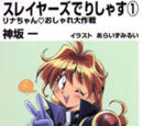 Slayers Delicious novels