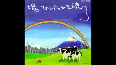 DAN DON FUGA - Yu Miyake