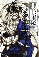 Kanzenban14