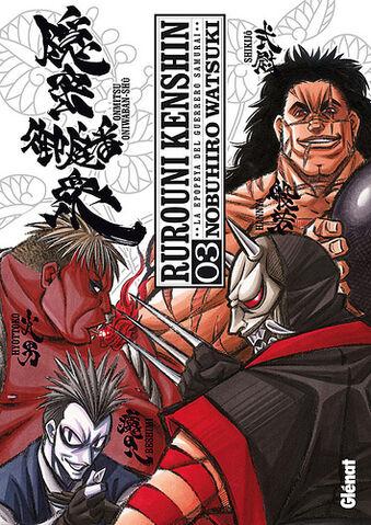 File:Oniwabanshu.jpg