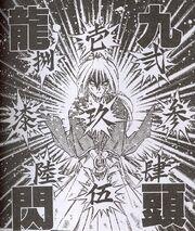 Kuzu-Ryu-Sen