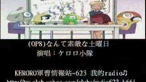 KERORO OP8 なんて素敵な土曜日(完整版 Full Ver.)