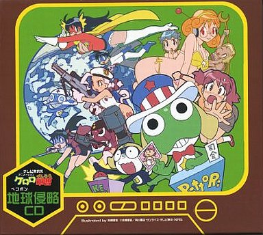 File:Pekopon invasion limited edition cover.jpg