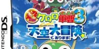Keroro Gunso the Super Movie 3: Great Sky Adventure de arimasu!