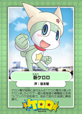 File:Shin Keroro's card on the website.png