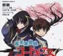Code Geass: Tales of an Alternate Shogunate