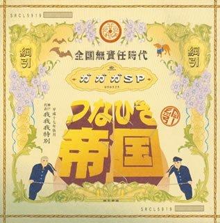 File:Tsunahiki Teikoku - Zenkoku Musekinin Jidai.jpg