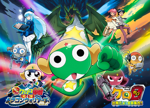 keroro gunso the super movie 4 gekishin dragon warriors