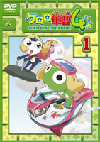 File:Keroro cover 4.jpg