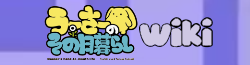 File:Wooser'sHand-To-MouthLife-Wiki-wordmark.png