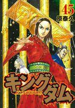 Kingdom Volume 45 cover