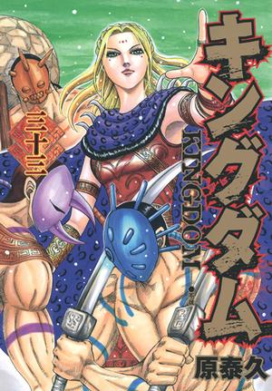 Volume 33 cover