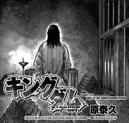 Kingdom-cover-chapter494