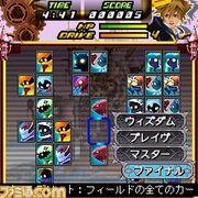 Kingdom Hearts Mobile Mini Game