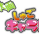 Shugo Chara!: The Movie