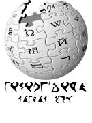 File:Wikipedia-logo-tlh.png