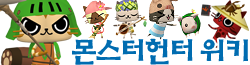 파일:Ko.monsterhunters.png
