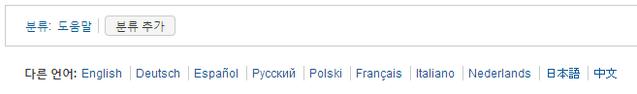 파일:다국어 연결.png