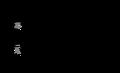 2008년 12월 21일 (일) 23:41 버전의 파일