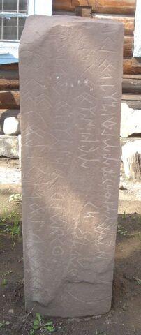 파일:Kyzyl orkhon inscription.jpg
