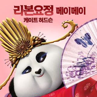 Mei Mei featured in a Korean poster for <i><a href=