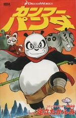 Kfp-manga-cover
