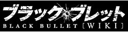 Black Bullet Wordmark
