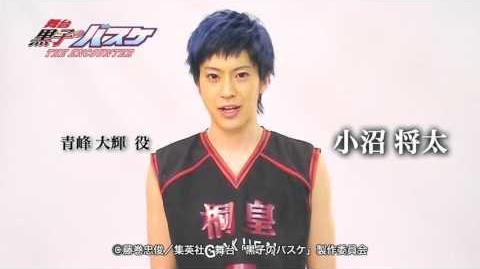 小沼将太 コメント 舞台「黒子のバスケ」THE ENCOUNTER