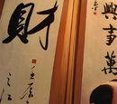 Yasuki Jiro