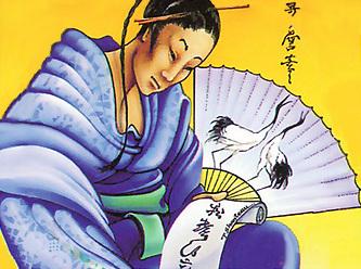 File:Kakita Foruku.jpg