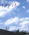 Thumbnail for version as of 14:15, September 19, 2012