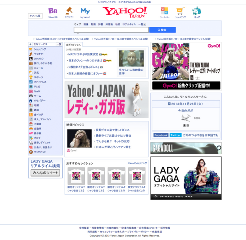 File:Gagadoll Yahoo! Japan 001.png
