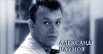 Aleksandr Naumov