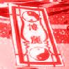 File:GreenMoriyama Talisman Purge.jpg