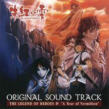 A Tear of Vermillion OST Cover