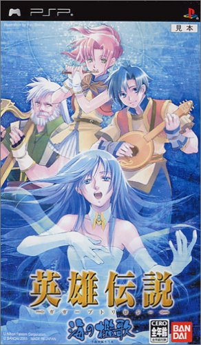 Cagesong of hte ocean psp cover